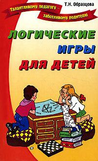 Татьяна Образцова Логические игры для детей я изобретатель 60 творческих заданий чтобы научиться нестандартно мыслить