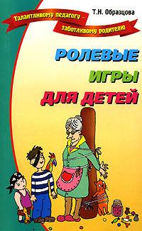 обложка электронной книги Ролевые игры для детей