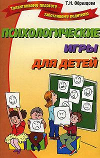 обложка электронной книги Психологические игры для детей