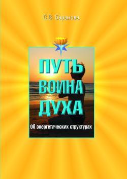 бесплатно Светлана Васильевна Баранова Скачать Об энергетических структурах