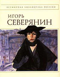 Северянин, Игорь  - Полное собрание стихотворений