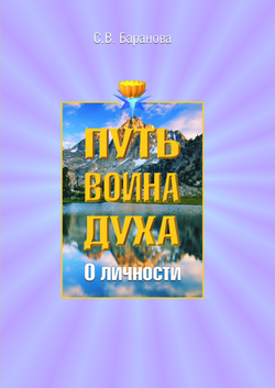 Светлана Васильевна Баранова О личности светлана васильевна баранова об энергетических структурах