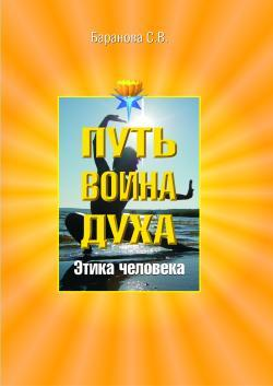Светлана Васильевна Баранова Этика человека светлана васильевна баранова об энергетических структурах