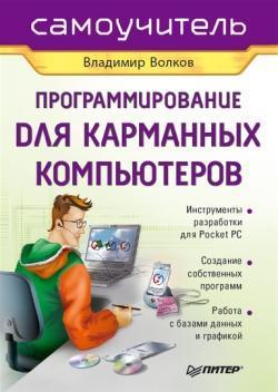 Владимир Волков бесплатно