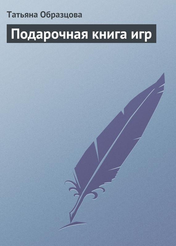 Татьяна Образцова Подарочная книга игр татьяна образцова ролевые игры для детей