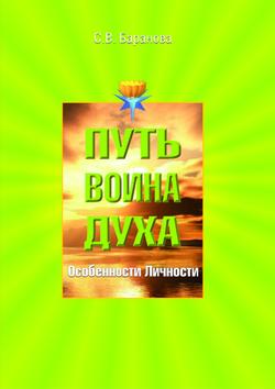 Светлана Васильевна Баранова Особенности личности светлана васильевна баранова об энергетических структурах