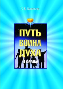 Светлана Васильевна Баранова О семье светлана васильевна баранова об энергетических структурах