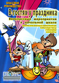 Обложка книги Внеклассные работы в начальных классах, автор Богачкина, Наталия Александровна