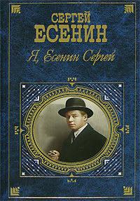 - Я, Есенин Сергей…