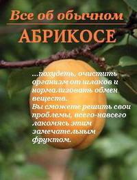 Дубровин, Иван  - Все об обычном абрикосе