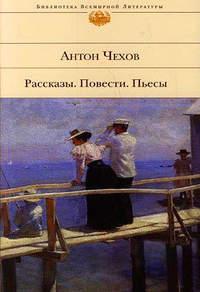 Чехов, Антон  - Пассажир 1-го класса