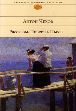 просто скачать Антон Чехов бесплатная книга