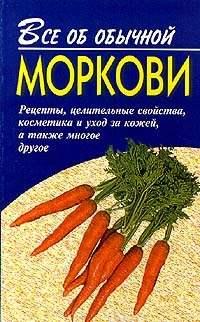 Дубровин, Иван  - Все об обычной моркови