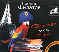 Леонид Филатов - Свобода или смерть