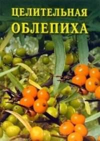 Дубровин, Иван  - Целительная облепиха