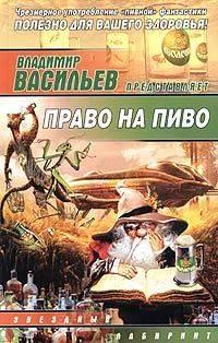 Чекмаев, Сергей  - Панацея