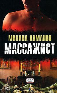 просто скачать Михаил Ахманов бесплатная книга