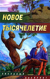 Обложка книги Когда исчезли деревья, автор Чекмаев, Сергей