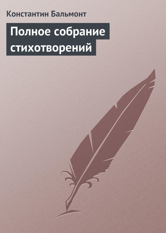 Марина цветаева стихи скачать в fb2