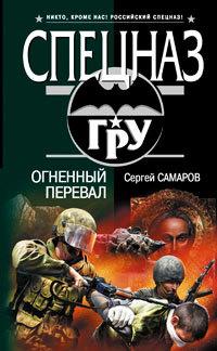 Сергей Самаров Огненный перевал
