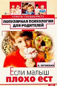 Если малыш плохо ест ( Алевтина Луговская  )