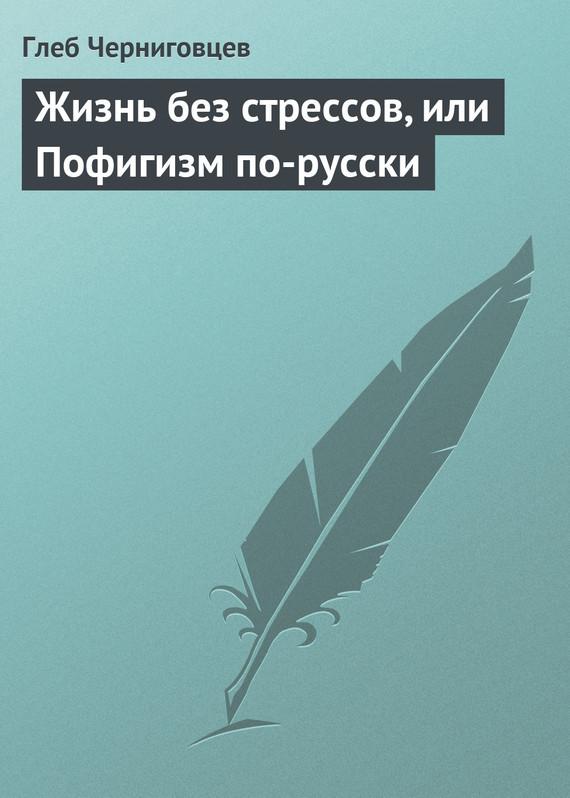 Жизнь без стрессов, или Пофигизм по-русски