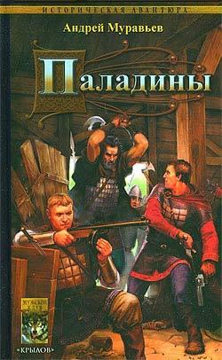 просто скачать Андрей Муравьев бесплатная книга