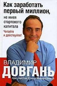 Довгань, Владимир  - Как заработать первый миллион, не имея стартового капитала