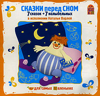 Скачать М. Фримштейн бесплатно Сказки перед сном