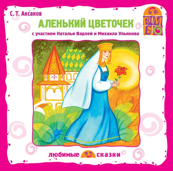 С. Т. Аксаков Аленький цветочек (спектакль) аксаков сергей тимофеевич аленький цветочек