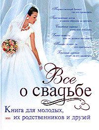 Светлана Соловьева Классическая свадьба книги эксмо идеальная свадьба или как устроить праздник своей мечты