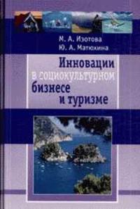 Изотова, Маргарита  - Инновации в социокультурном сервисе и туризме