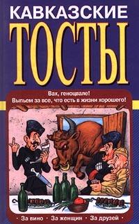 Олег Запивалин Кавказские тосты