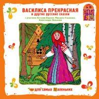 Сборник музыкальных сказок - Василиса Прекрасная и другие русские сказки