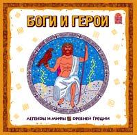 Отсутствует Легенды и мифы Древней Греции. Боги и герои. Аудиоспектакль самые знаменитые боги и герои древней греции