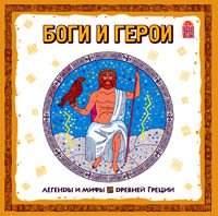 Отсутствует - Легенды и мифы Древней Греции. Боги и герои. Аудиоспектакль
