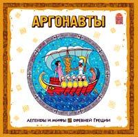 Отсутствует Легенды и мифы Древней Греции. Аргонавты. Аудиоспектакль кровать ясон