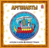 Отсутствует - Легенды и мифы Древней Греции. Аргонавты. Аудиоспектакль