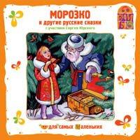 Сборник музыкальных сказок Морозко сборник музыкальных сказок морозко