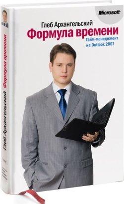 Формула времени. Тайм-менеджмент на Outlook 2007 LitRes.ru 199.000