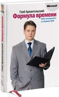 Архангельский, Глеб  - Формула времени. Тайм-менеджмент на Outlook 2007
