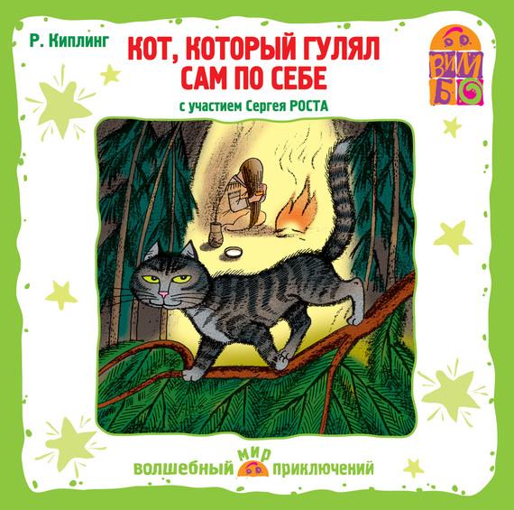 Кот, который гулял сам по себе (спектакль) ( Редьярд Киплинг  )