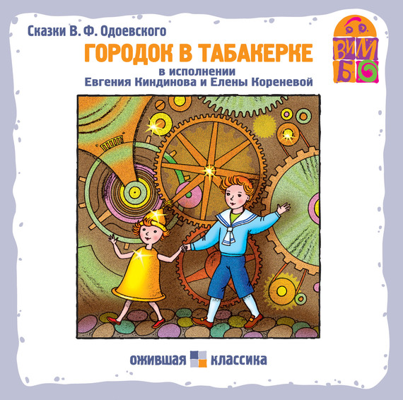 В. Ф. Одоевский Городок в табакерке (сборник) книги издательство аст городок в табакерке