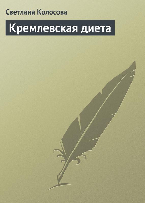 Светлана Колосова Кремлевская диета j me настольный органайзер rocky красный