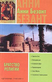 обложка электронной книги Братство религий