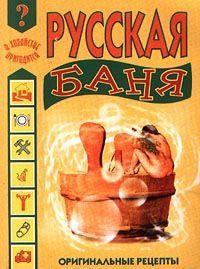 Иван Дубровин Русская баня