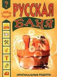 Дубровин, Иван  - Русская баня