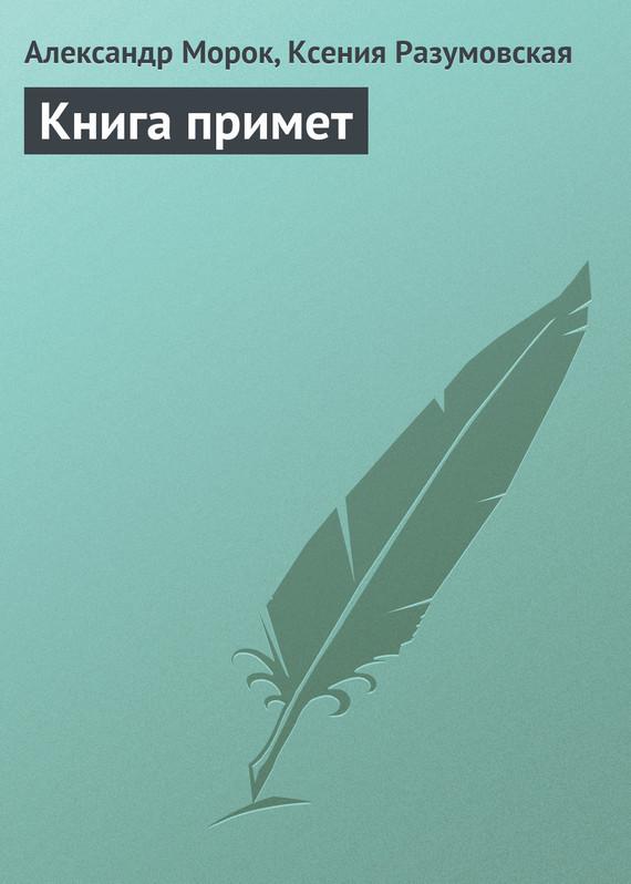 Александр Морок Книга примет владимир портнов книга замет – добрых примет