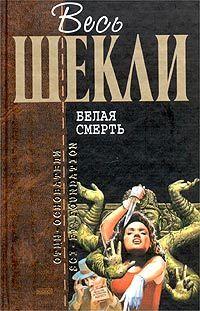 Скачать книгу 50-й калибр автор Роберт Шекли