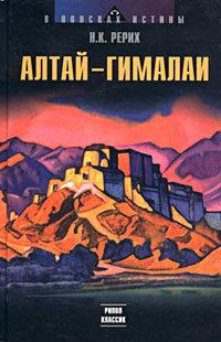 обложка электронной книги Алтай – Гималаи
